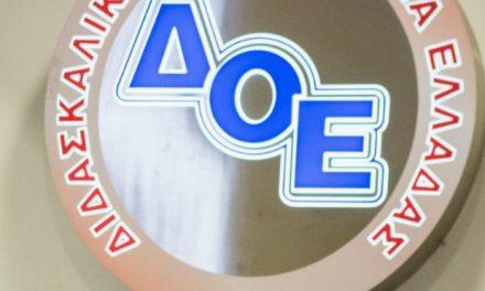 ΔΟΕ: Λέμε ΟΧΙ στην ψήφιση του αντιεκπαιδευτικού πολυνομοσχεδίου