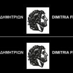 Υποβολή προτάσεων για το καλλιτεχνικό πρόγραμμα των 54ων Δημητρίων