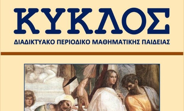 Κυκλοφορεί το 1ο τεύχος του ηλεκτρονικού περιοδικού μαθηματικής παιδείας «Κύκλος» (διατίθεται δωρεάν)