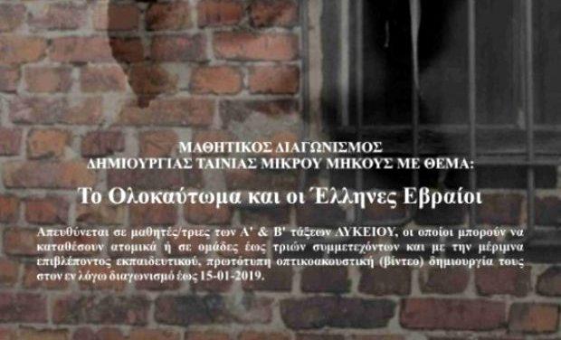 Μαθητικός Διαγωνισμός δημιουργίας βίντεο με θέμα «Το Ολοκαύτωμα και οι Έλληνες Εβραίοι»