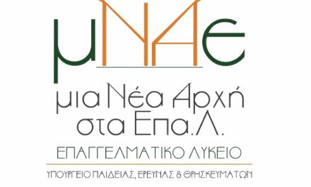 Μέχρι 15/11 η υποβολή δηλώσεων συμμετοχής για το συνέδριο της ΜΝΑΕ στη Σιβιτανίδειο