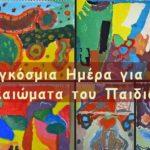 pagosmia imera dikaiomaton paidiou-banner