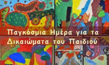 Εκδηλώσεις στα σχολεία με αφορμή την Παγκόσμια Ημέρα για τα Δικαιώματα του Παιδιού
