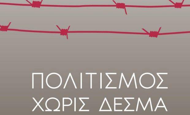 «Πολιτισμός χωρίς δεσμά»: Σεμινάριο σχεδιασμού πολιτιστικών εκπαιδευτικών δράσεων σε καταστήματα κράτησης