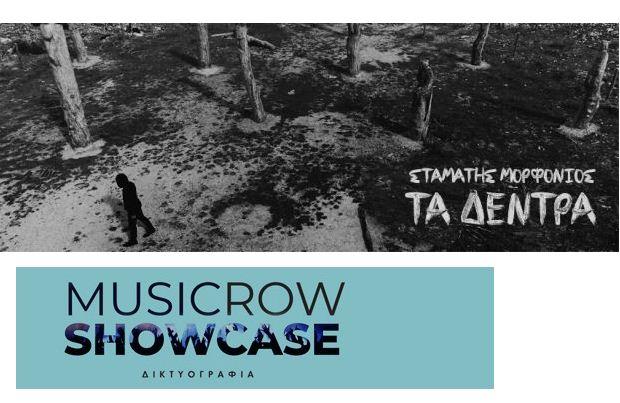 Νέο single του Σταμάτη Μορφονιού με τίτλο «Τα Δέντρα»