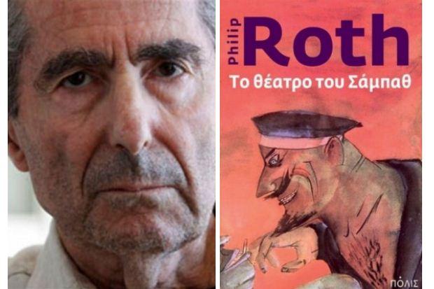 «Το θέατρο του Σάμπαθ» του Φίλιπ Ροθ