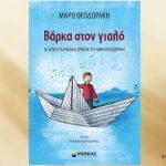 Παρουσίαση του παιδικού βιβλίου για ενήλικες της Μάρως Θεοδωράκη «Βάρκα στον γιαλό»