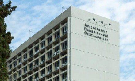 Ψήφισμα της Κοσμητείας της Νομικής Σχολής του ΑΠΘ για την ίδρυση τέταρτης Νομικής Σχολής