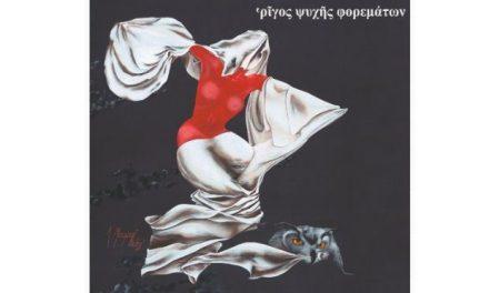 Παρουσίαση δίσκου του Βασίλη Φλώρου: «'ρῖγος ψυχῆς φορεμάτων» | Θεσσαλονίκη, 16.12