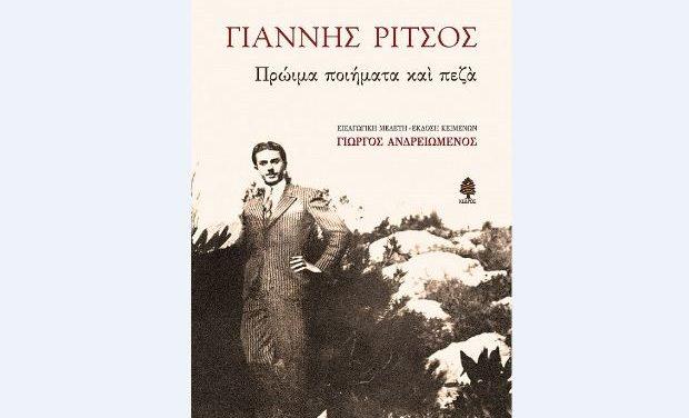 Παρουσίαση του βιβλίου «Γιάννης Ρίτσος. Πρώιμα ποιήματα και πεζά» | ΙΑΝΟΣ, 17.12