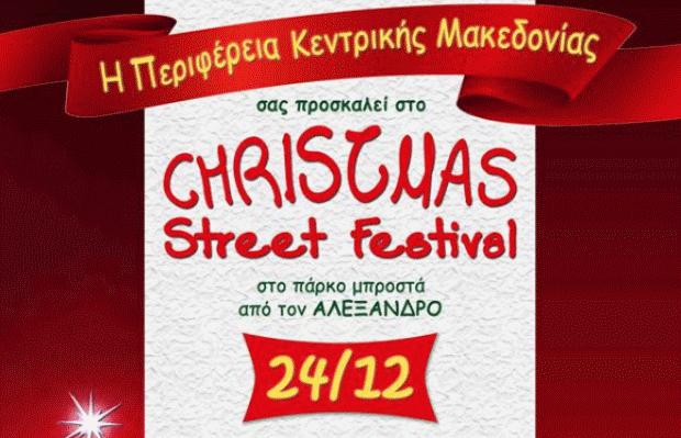 Christmas Street Festival: Το πιο κεφάτο πάρτι, παραμονή Χριστουγέννων στην Θεσσαλονίκη!