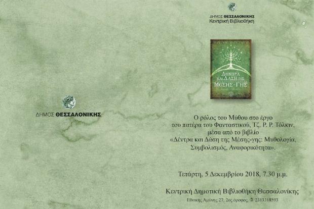 Ο ρόλος του Μύθου στο έργο του Τόλκιν, μέσα από το βιβλίο «Δέντρα και Δάση της Μέσης-γης. Μυθολογία, Συμβολισμός, Αναφορικότητα»