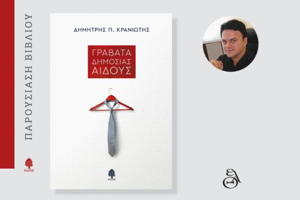 Παρουσιάζεται στη Θεσσαλονίκη η ποιητική συλλογή του Δημήτρη Π. Κρανιώτη «Γραβάτα δημοσίας αιδούς»