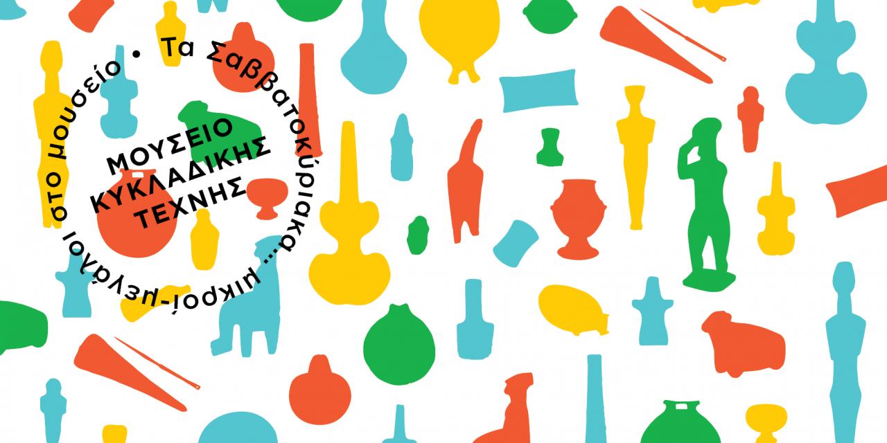 «Kids' Xmas at Cycladic» την Κυριακή 16 Δεκεμβρίου στο Μουσείο Κυκλαδικής Τέχνης