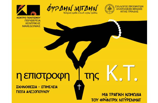 Η θεατρική παράσταση «Η Επιστροφή της Κ.Τ» του Φρ. Ντύρενματ, 5.12 & 6.12 στο Π.Κ. «Αλέξανδρος»