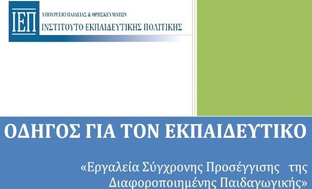 ΙΕΠ: Εκπαιδευτικό υλικό για τη διαφοροποιημένη παιδαγωγική στο Νηπιαγωγείο, το Δημοτικό και το Γυμνάσιο