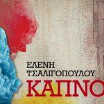 kapnos-eleni tsaligopoulou