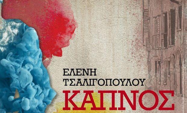 Ελένη Τσαλιγοπούλου: «ΚΑΠΝΟΣ» από το άλμπουμ με τίτλο«Των φίλων τα σπίτια»