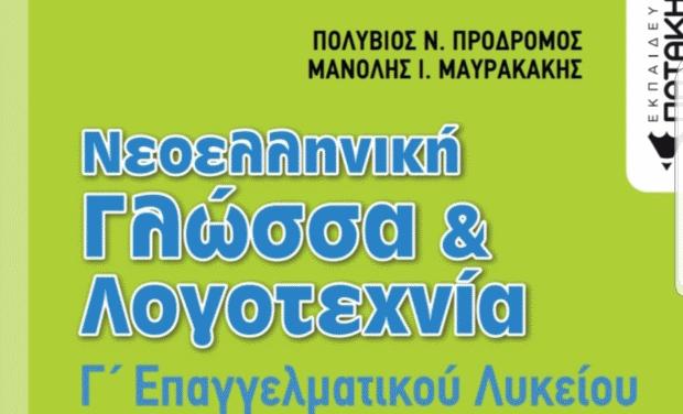 «Νεοελληνική Γλώσσα και Λογοτεχνία Γ' ΕΠΑΛ – Κριτήρια αξιολόγησης» των Π. Πρόδρομου και Μ. Μαυρακάκη