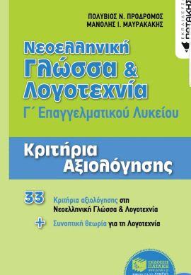Νεοελληνική Γλώσσα και Λογοτεχνία Γ' ΕΠΑΛ - Κριτήρια αξιολόγησης