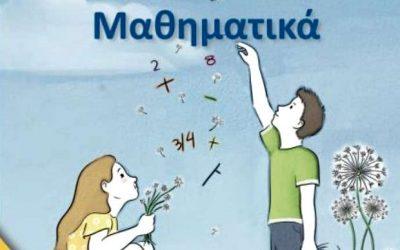 ΙΕΠ: Υλικό παρουσίασης του νέου διδακτικού πακέτου Μαθηματικών της Ε΄ Δημοτικού