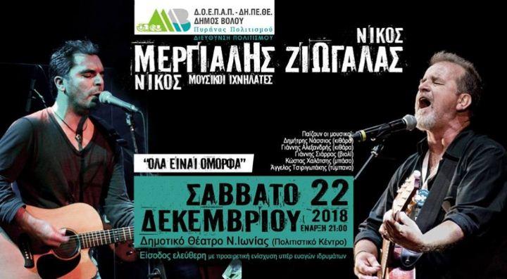 Νίκος Μεργιαλής (Μουσ. Ιχνηλάτες) & Νίκος Ζιώγαλας live