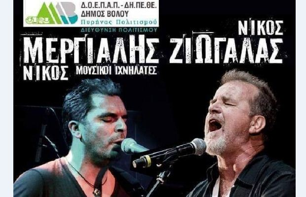 Νίκος Μεργιαλής (Μουσ. Ιχνηλάτες) & Νίκος Ζιώγαλας live 22.12 στο Δημοτικό Θέατρο Ν. Ιωνίας Βόλου