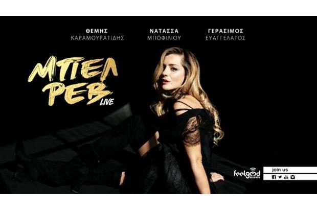 Νέο single: Νατάσσα Μποφίλιου – Κρύψου (live)