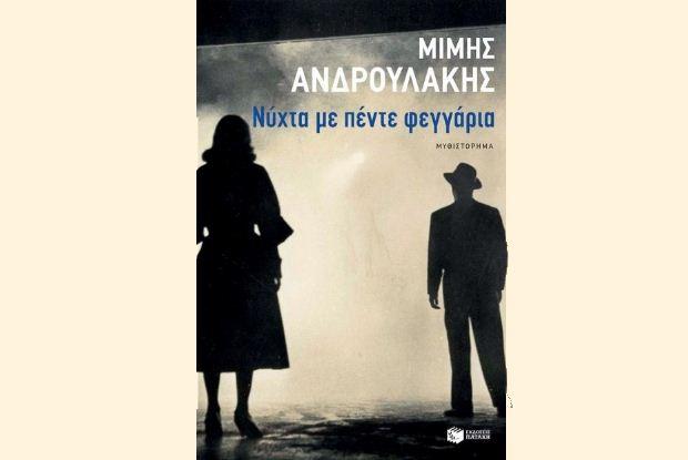 Παρουσίαση του βιβλίου του Μίμη Ανδρουλάκη «Νύχτα με πέντε φεγγάρια»