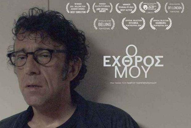 Ημέρες Κινηματογράφου στη Δροσιά: «Ο Εχθρός Μου» του Γιώργου Τσεμπερόπουλου