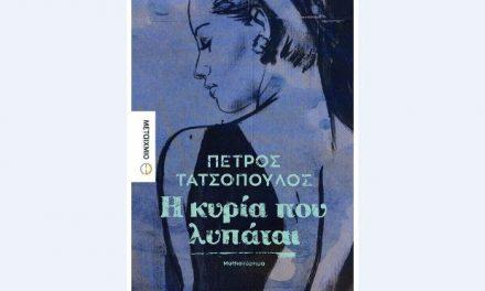 Παρουσίαση του βιβλίου «Η κυρία που λυπάται» του Πέτρου Τατσόπουλου