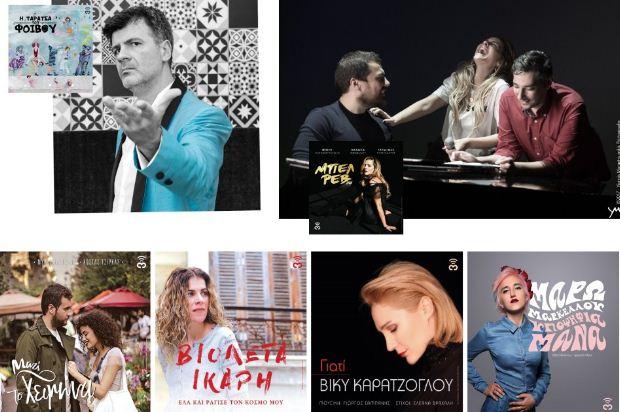 13 Καλλιτέχνες στο Public Συντάγματος για το Κοινωνικό Ωδείο | 22, 23 & 29/12