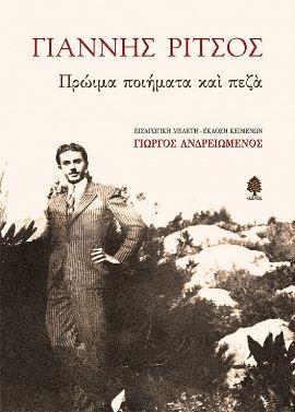 Γιάννης Ρίτσος. Πρώιμα ποιήματα και πεζά