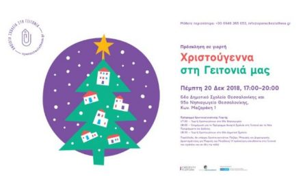 «Χριστούγεννα στη Γειτονιά μας»: εορταστική εκδήλωση από το πρόγραμμα «Ανοιχτά Σχολεία στη Γειτονιά»