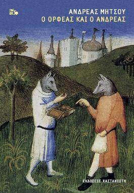 «Ο Ορφέας και ο Ανδρέας»