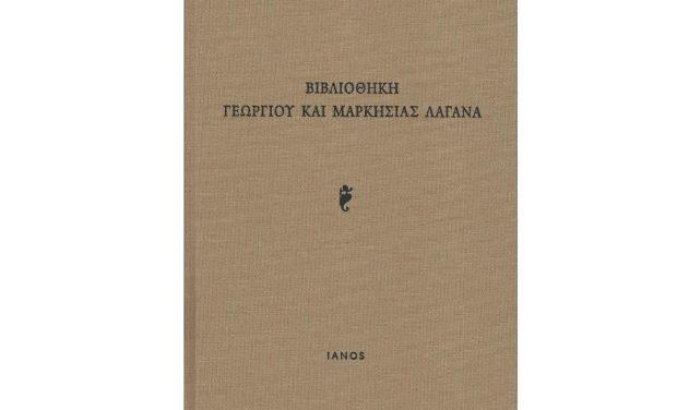 Παρουσίαση συλλεκτικής έκδοσης με τίτλο «Βιβλιοθήκη Γεωργίου και Μαρκησίας Λαγανά»