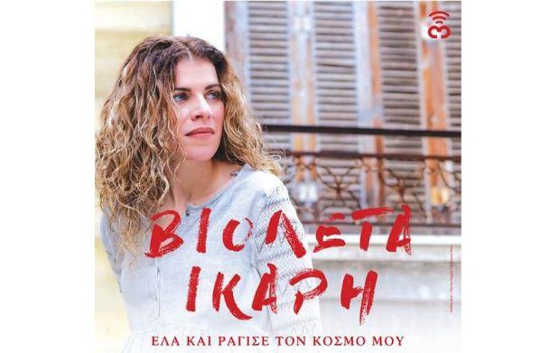 Νέο άλμπουμ & νέο single // Βιολέτα Ίκαρη «Έλα και ράγισε τον κόσμο μου»