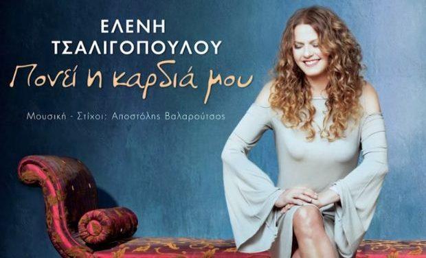 Ελένη Τσαλιγοπούλου  // Νέο single – Πονεί η καρδιά μου