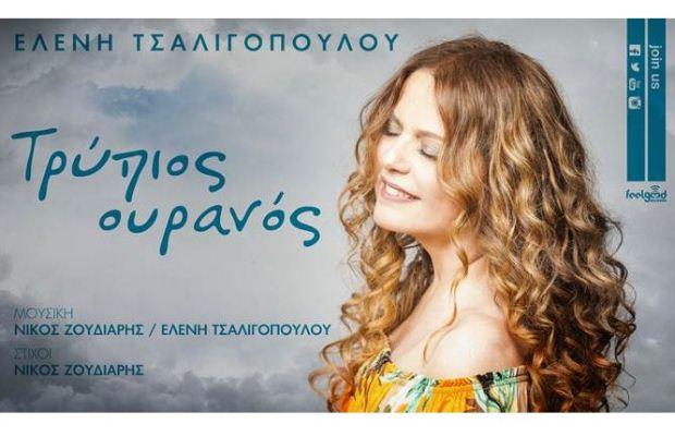 Ελένη Τσαλιγοπούλου – Τρύπιος Ουρανός