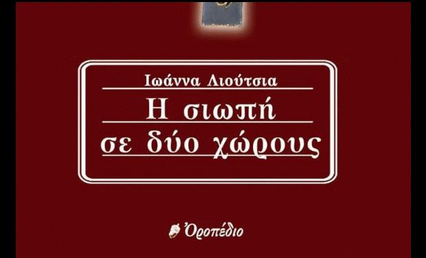Βιβλίο – Νέα έκδοση: «Η σιωπή σε δύο χώρους» της Ιωάννας Λιούτσια