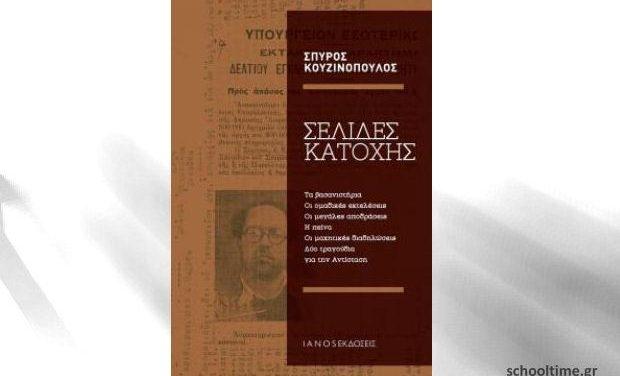 Βιβλίο – Νέα έκδοση: «Σελίδες Κατοχής» του Σπύρου Κουζινόπουλου // Εκδόσεις ΙΑΝΟS