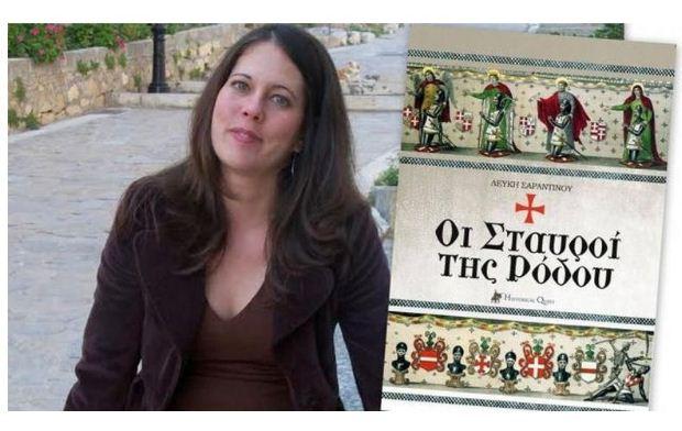 Παρουσίαση του βιβλίου της Λεύκης Σαραντινού «Οι Σταυροί της Ρόδου» / Θεσσαλονίκη, 26.1
