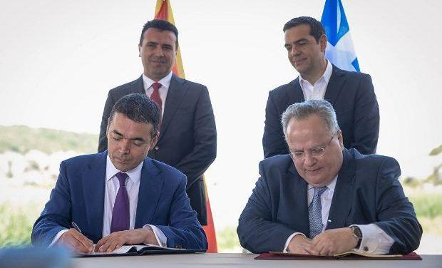 Η Συμφωνία των Πρεσπών σε ηλεκτρονική μορφή