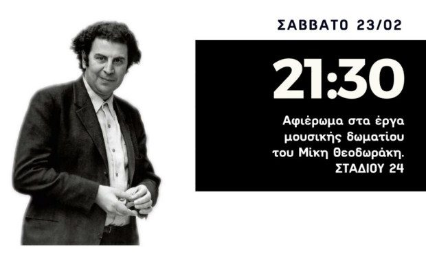 Συναυλία με έργα μουσικής δωματίου του Μίκη Θεοδωράκη / Σάββατο 23 Φεβρουαρίου @ΙΑΝΟΣ