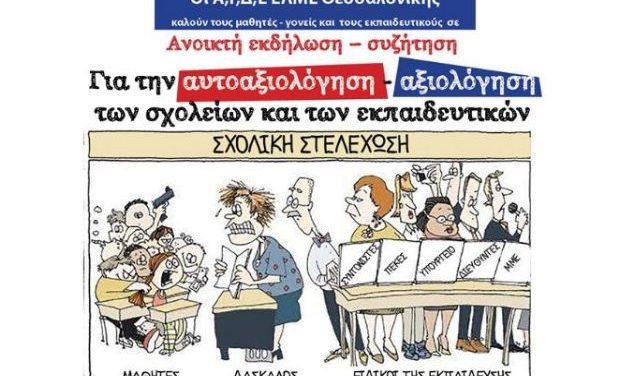 Θεσσαλονίκη: Ανοικτή εκδήλωση για την αξιολόγηση – αυτοαξιολόγηση σχολείων και εκπαιδευτικών