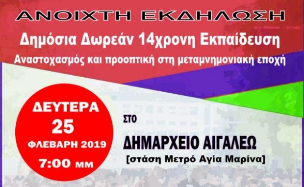 Εκδήλωση ΕΚΕ- ΣΥΝΕΚ Δυτικής Αθήνας για τη Δημόσια Δωρεάν 14χρονη Εκπαίδευση