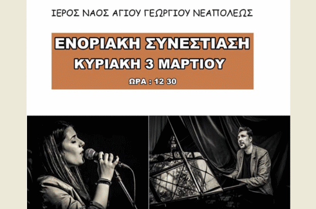 Θεσσαλονίκη: Στις 3 Μαρτίου η Ενοριακή Συνεστίαση του Ιερού Ναού Αγίου Γεωργίου Νεαπόλεως