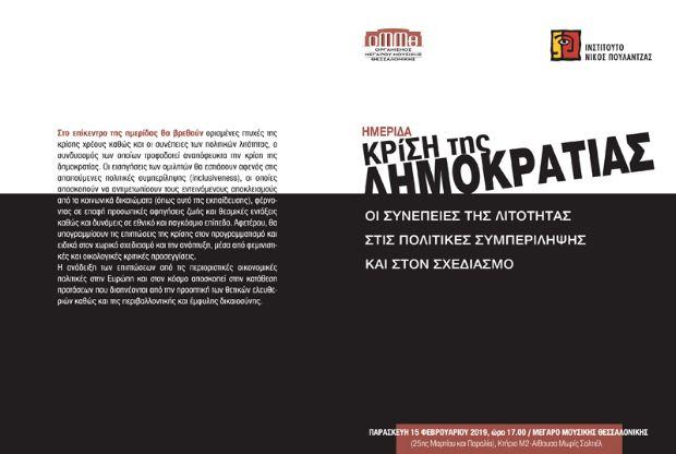Ημερίδα: «Κρίση της δημοκρατίας, οι συνέπειες της λιτότητας στις πολιτικές συμπερίληψης και στον σχεδιασμό»/ 15.2 Μέγαρο Μουσικής Θεσσαλονίκης
