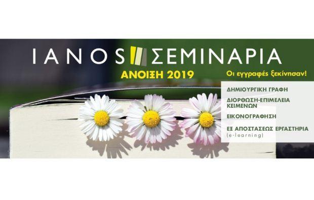 Ξεκίνησαν οι εγγραφές για τα Σεμινάρια των Εργαστηρίων Βιβλίου του IANOY – Άνοιξη 2019