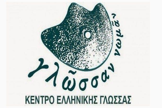 ΚΕΓ – Με αφορμή την «Παγκόσμια Ημέρα Ελληνικής Γλώσσας» στις 9 Φεβρουαρίου 2019